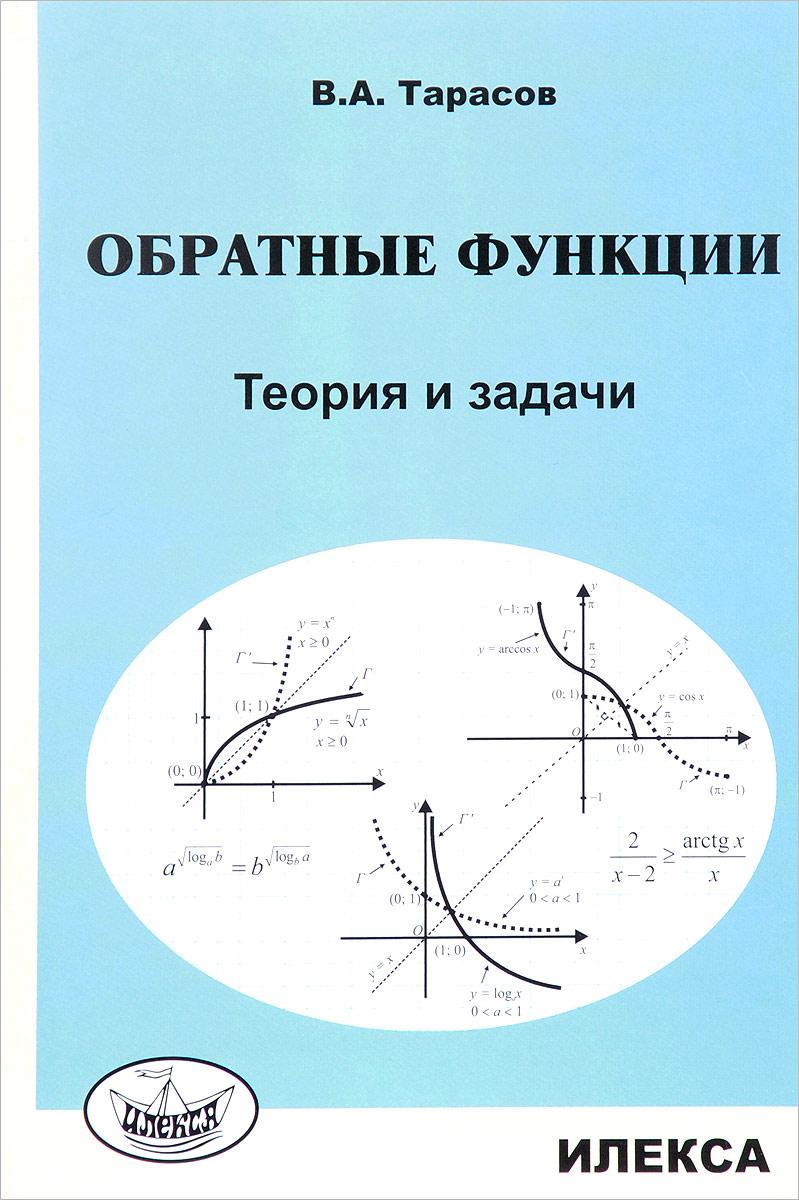 Обратные функции. Теория и задачи
