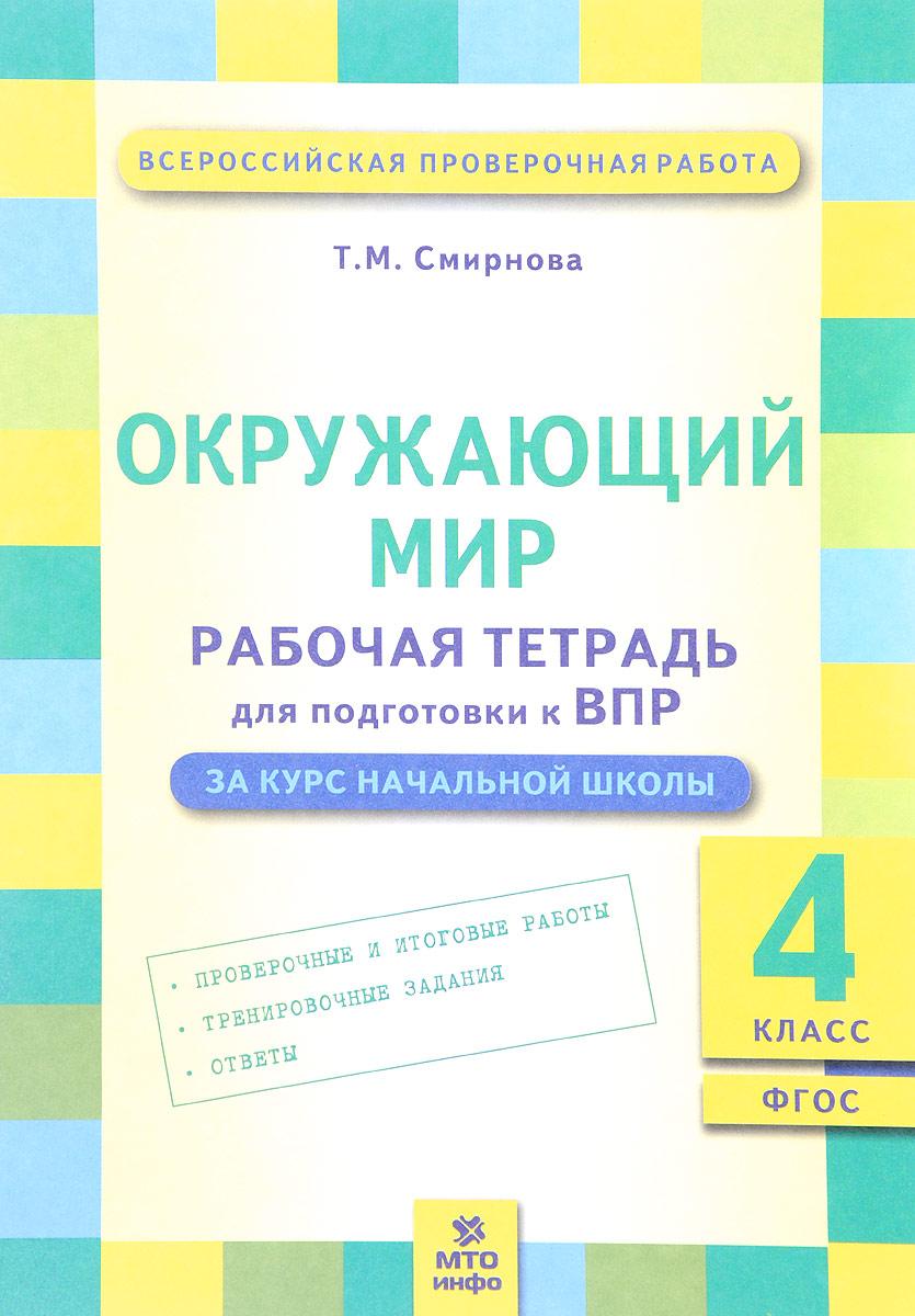 Т. М. Смирнова Окружающий мир. 4 класс. Рабочая тетрадь для подготовки к ВПР