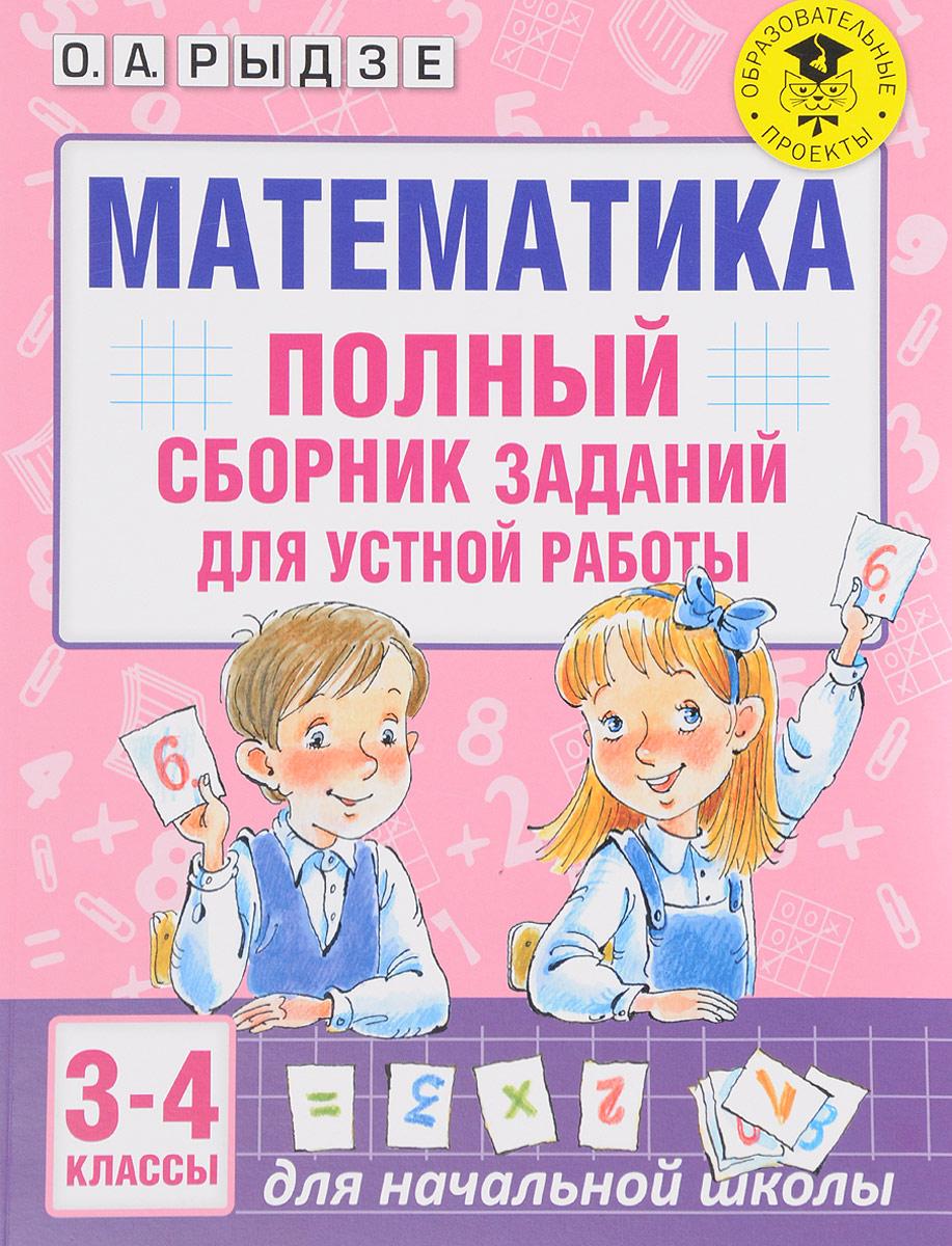 Фото - О. А. Рыдзе Математика. 3-4 классы. Полный сборник заданий для устной работы о а рыдзе математика 3 4 классы полный сборник заданий для устной работы