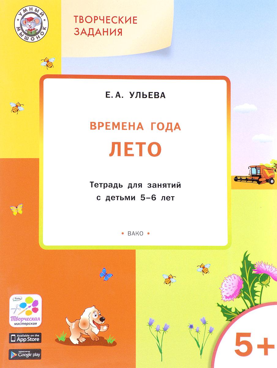 Е. А. Ульева Творческие задания. Времена года. Лето. Тетрадь для занятий с детьми 5-6 лет