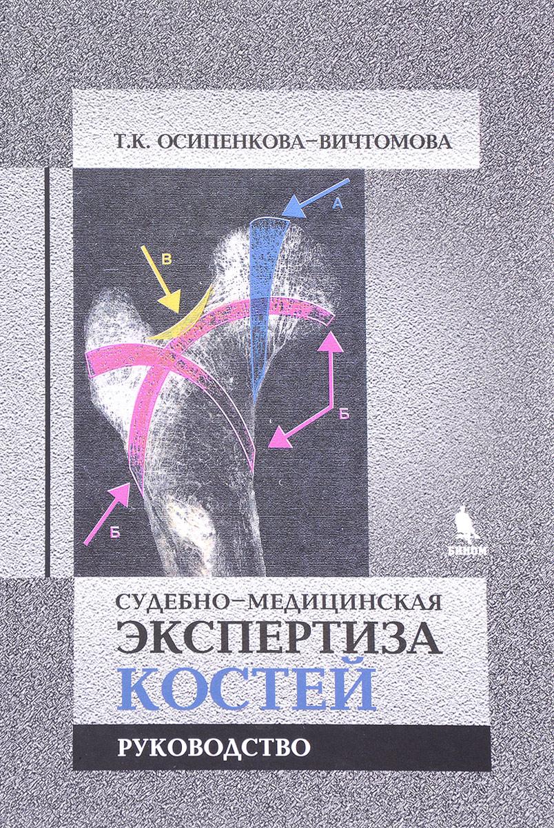 Т. К. Осипенкова-Вичтомова Судебно-медицинская экспертиза костей. Руководство