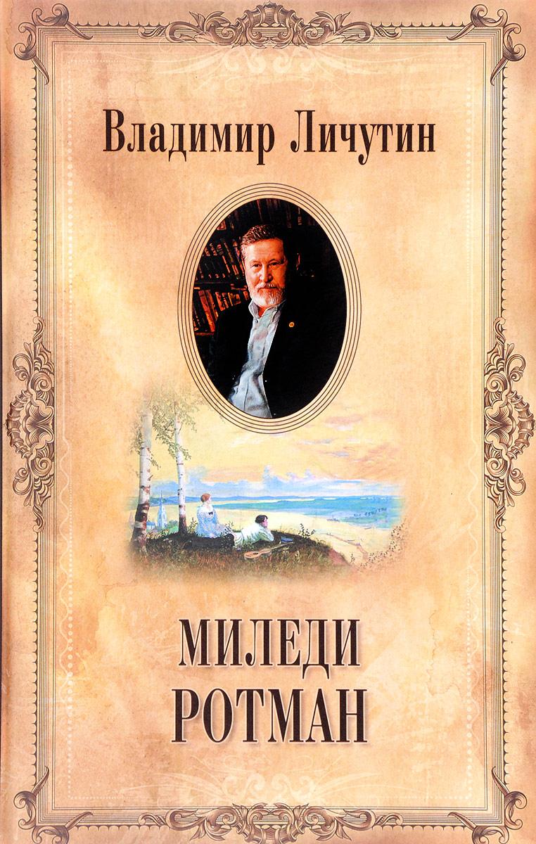 Владимир Личутин Владимир Личутин. Собрание сочинений в 12 томах. Миледи Ротман