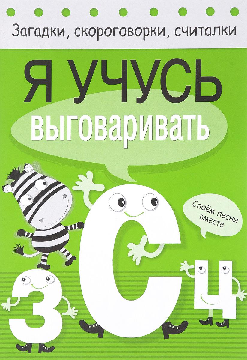 Татьяна Куликовская,Софья Буланова Я учусь выговаривать З, С, Ц татьяна буланова татьяна буланова только лучшее mp3
