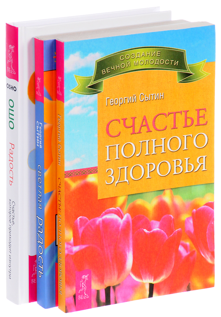 Ошо, Георгий Сытин Радость. Светлая радость. Счастье полного здоровья (комплект из 3 книг) ошо георгий сытин светлая радость радость счастье которое приходит изнутри храбрость радость жить рискуя комплект из 3 книг