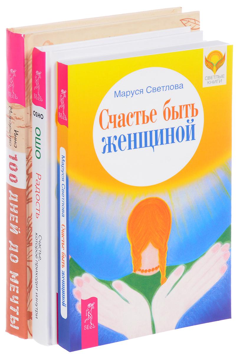 Ошо, Инна Макаренко, Маруся Светлова Радость. Программа Счастье. Счастье быть женщиной (комплект из 3 книг) рюхо окава ошо законы счастья счастье есть наука о счастье комплект из 3 книг