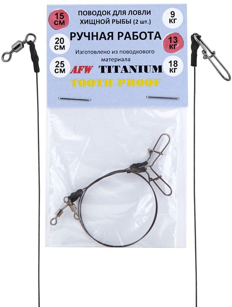 Поводок рыболовный AFW Titanium, длина 15 см, 13 кг, 2 шт поводок рыболовный afw titanium длина 15 см 9 кг 2 шт