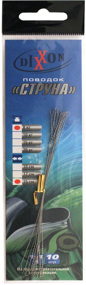 Поводок рыболовный Dixxon, стальной, 1х1, длина 15 см, 8 кг, 10 шт