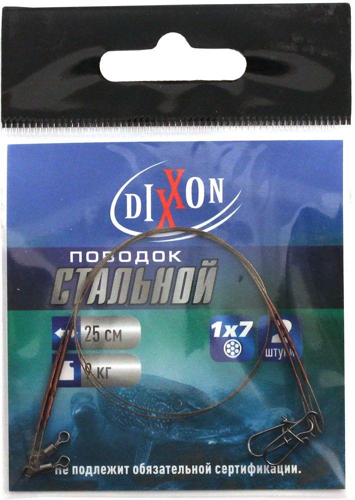 Поводок рыболовный Dixxon, стальной, 1х7, длина 25 см, 9 кг, 2 шт