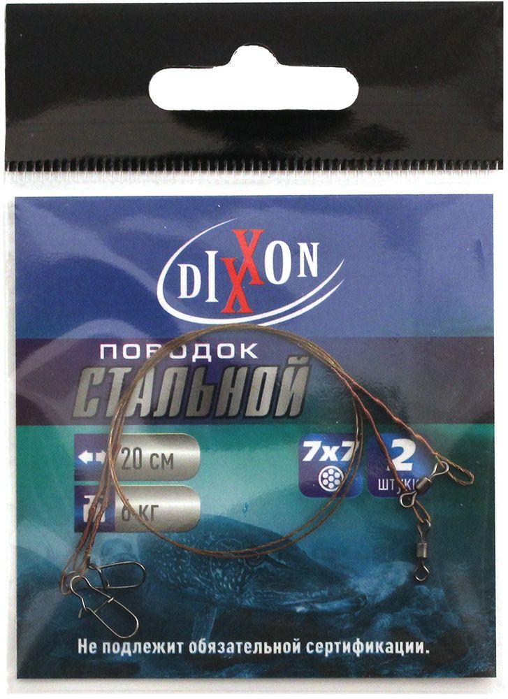 Поводок рыболовный Dixxon, стальной, 7х7, длина 20 см, 6 кг, 2 шт