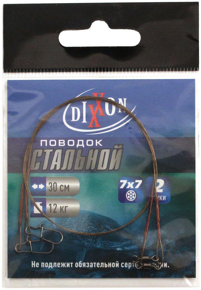 Поводок рыболовный Dixxon, стальной, 7х7, длина 30 см, 12 кг, 2 шт