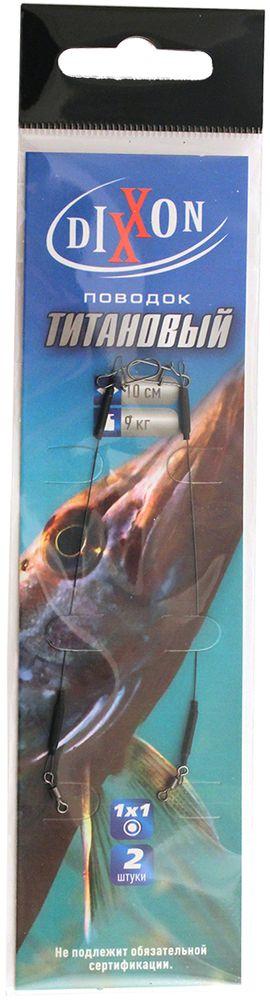 Поводок рыболовный Dixxon, титановый, 1х1, длина 10 см, 9 кг, 2 шт59721Поводок рыболовный Dixxon изготовлен из титановой проволоки. Поводок не имеет памяти, устойчив к деформации, не окисляется и имеет темное наружное покрытие. Рекомендуются для любых способов ловли с использованием поводка. Поводок оснащен качественными вертлюжками и застежками. В упаковке 2 поводка. Длина поводка: 10 см. Тест: 9 кг. Диаметр поводка: 0,3 мм.