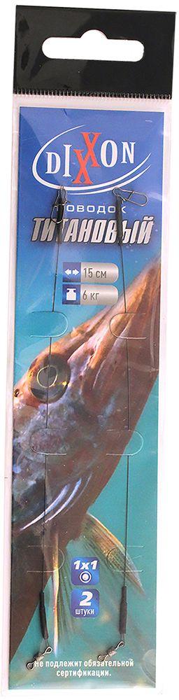 Поводок рыболовный Dixxon, титановый, 1х1, длина 15 см, 6 кг, 2 шт