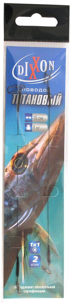 Поводок рыболовный Dixxon, титановый, 1х1, длина 15 см, 9 кг, 2 шт