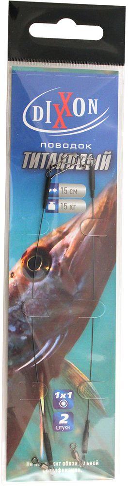 Поводок рыболовный Dixxon, титановый, 1х1, длина 15 см, 15 кг, 2 шт