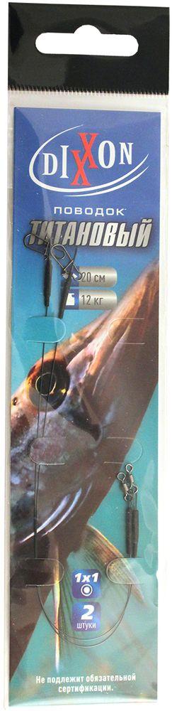 Набор поводков рыболовных Dixxon, титановый, 1 х 1, длина 20 см, 12 кг, 2 шт
