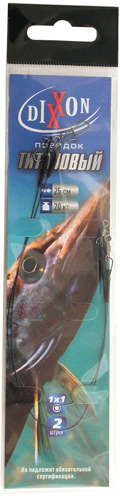 Набор поводков рыболовный Dixxon, титановый, 1 х 1, длина 25 см, 20 кг, 2 шт