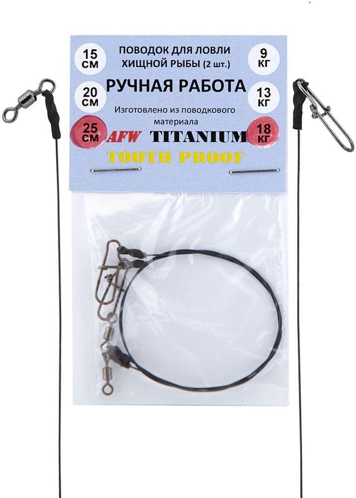 Поводок рыболовный AFW Titanium, длина 25 см, 18 кг, 2 шт