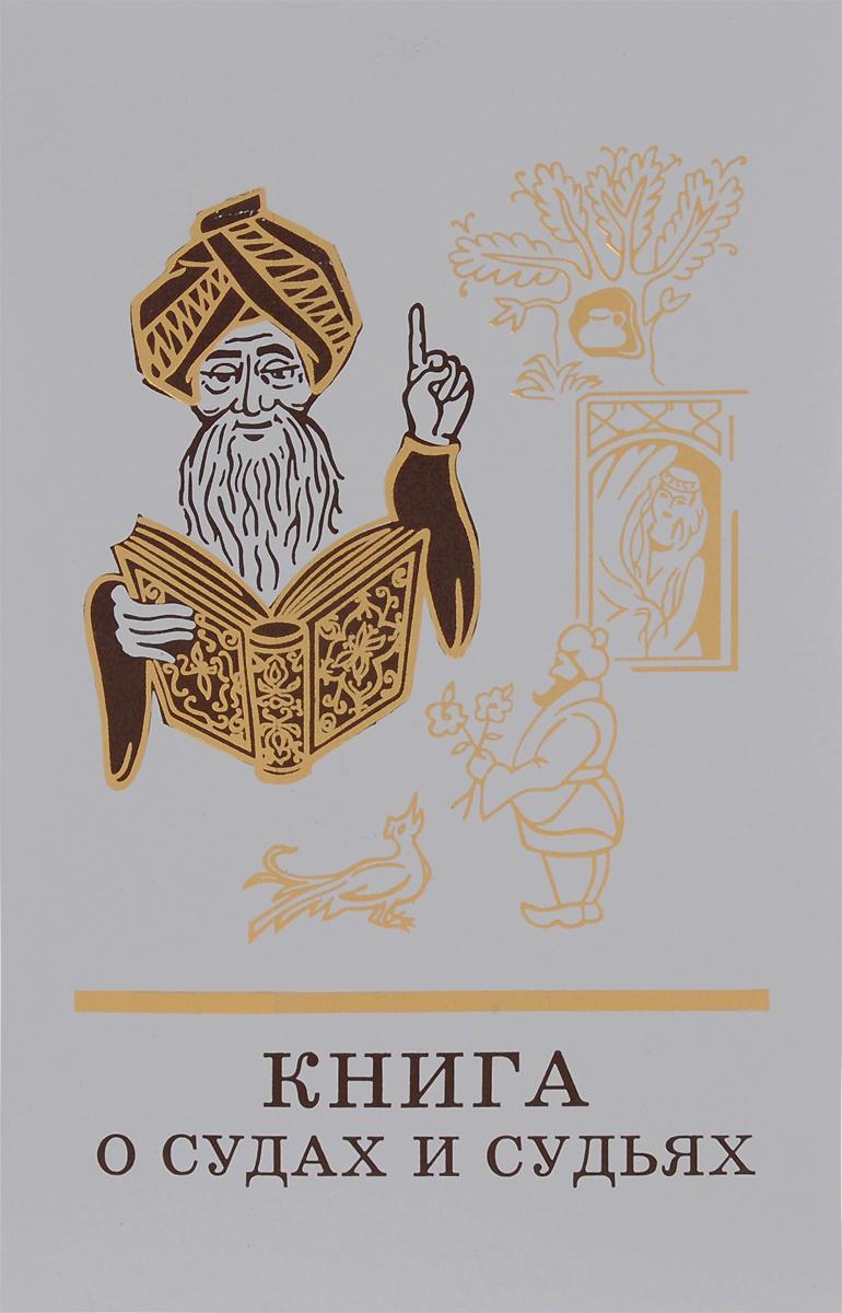 Книга о судах и судьях