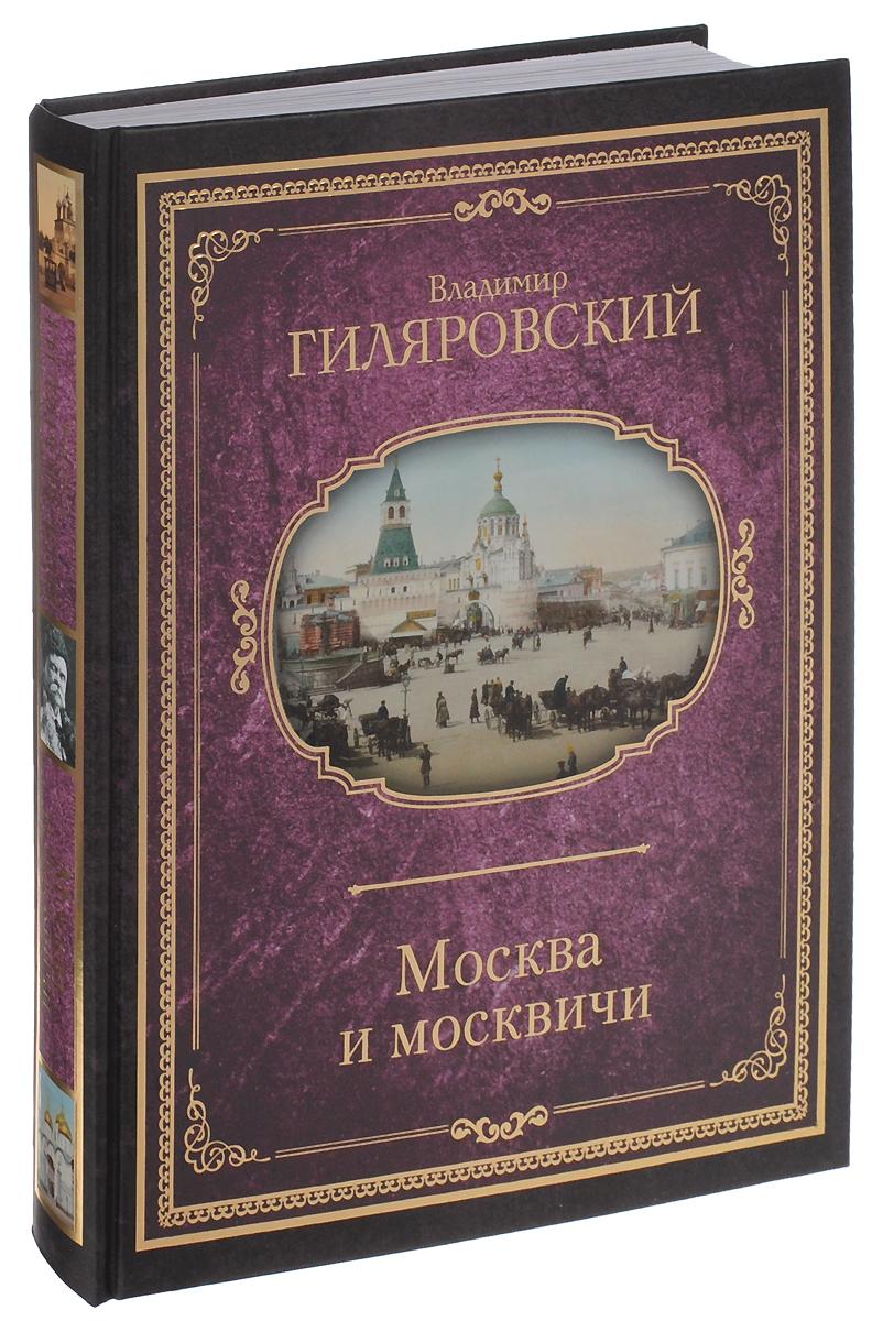 Владимир Гиляровский Москва и москвичи