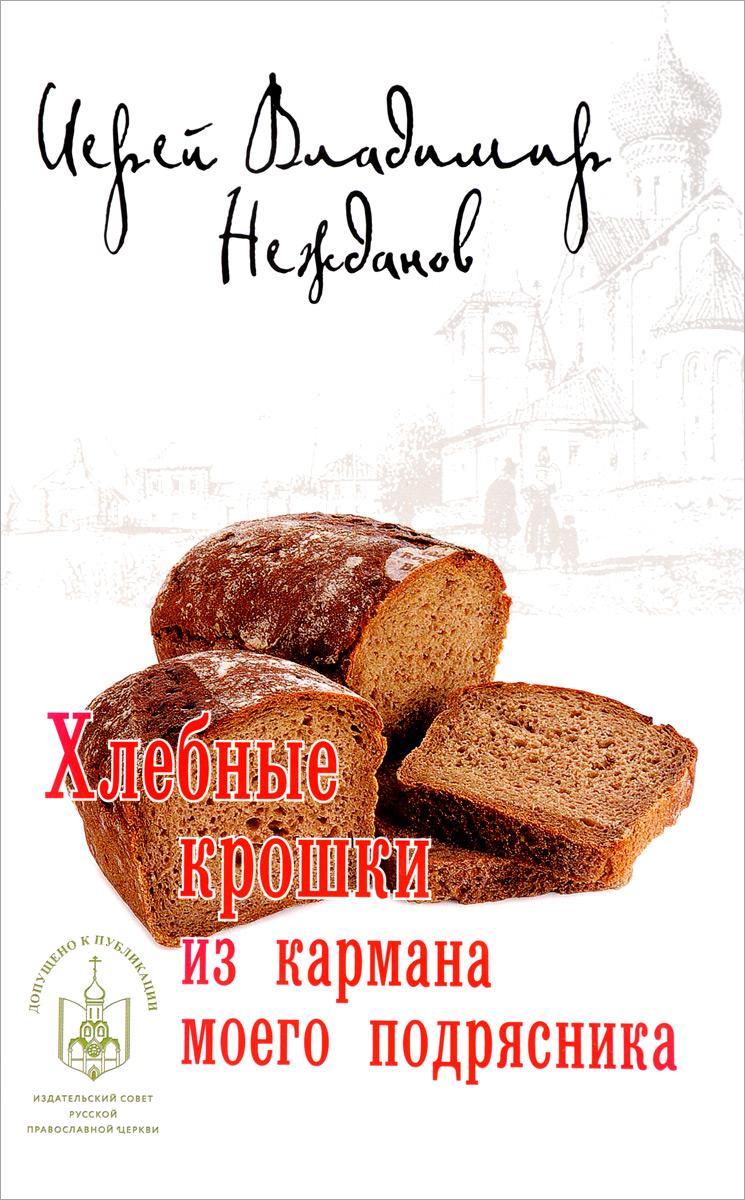 Иерей Владимир Нежданов Хлебные крошки из кармана моего подрясника