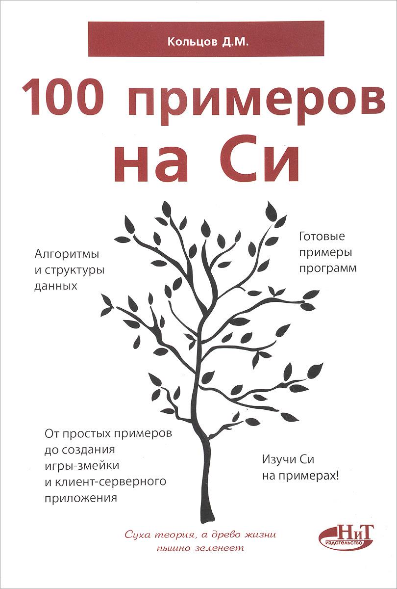 Д. М. Кольцов. 100 примеров на СИ