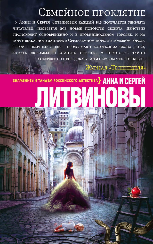 Анна и Сергей Литвиновы Семейное проклятие