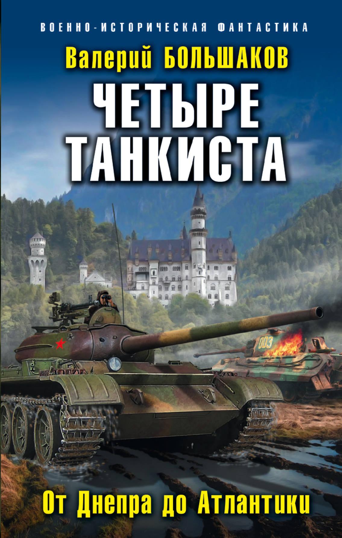 Валерий Большаков Четыре танкиста. От Днепра до Атлантики