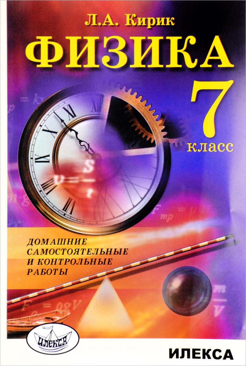 Л. А.Кирик Физика. 7 класс. Домашние самостоятельные и контрольные работы