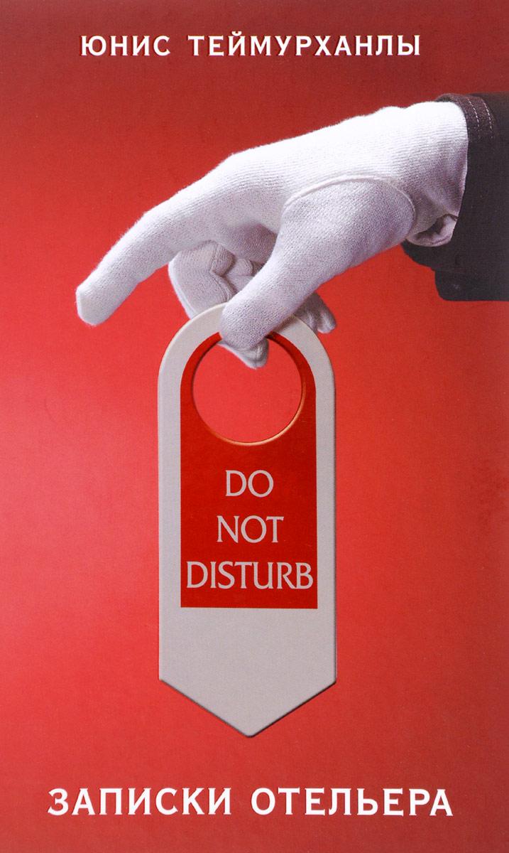 Юнис Теймурханлы Do not disturb. Записки отельера