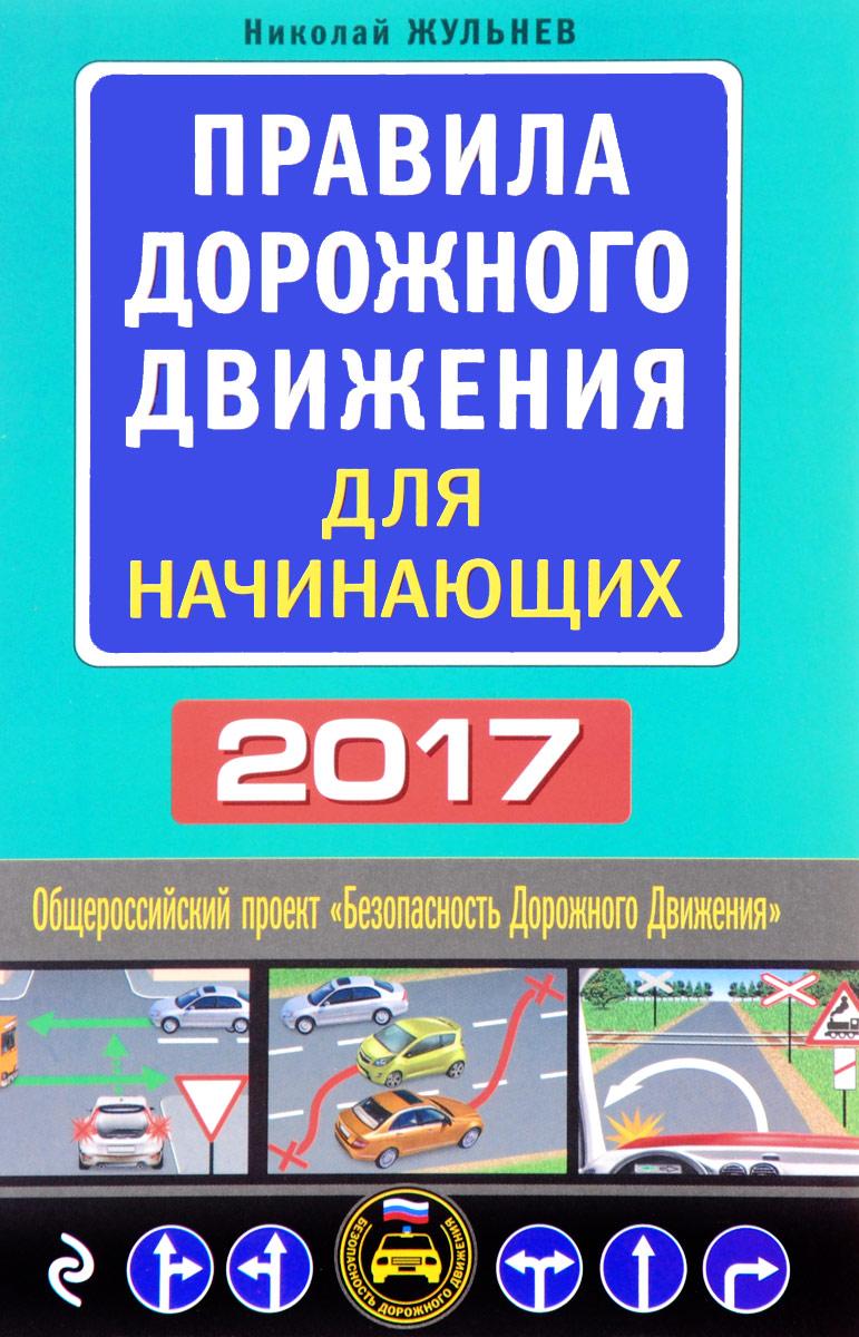 Правила дорожного движения для начинающих с изменениями на 2017 | Жульнев Николай Яковлевич