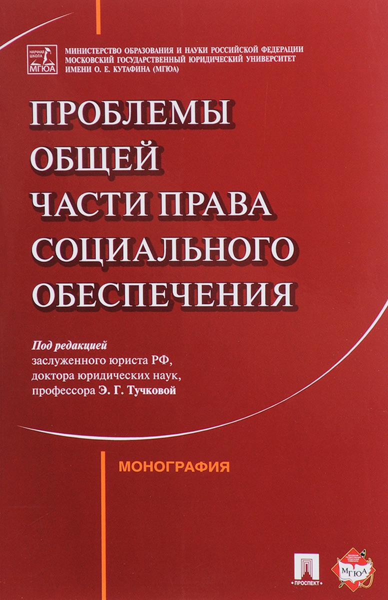 Мария Акатнова,Алла Благодир,Наталья Антипьева Проблемы Общей части права социального обеспечения