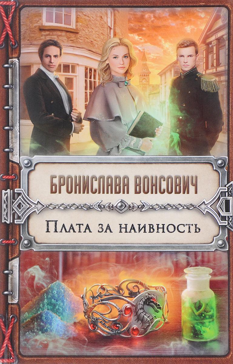 Бронислава Вонсович Плата за наивность