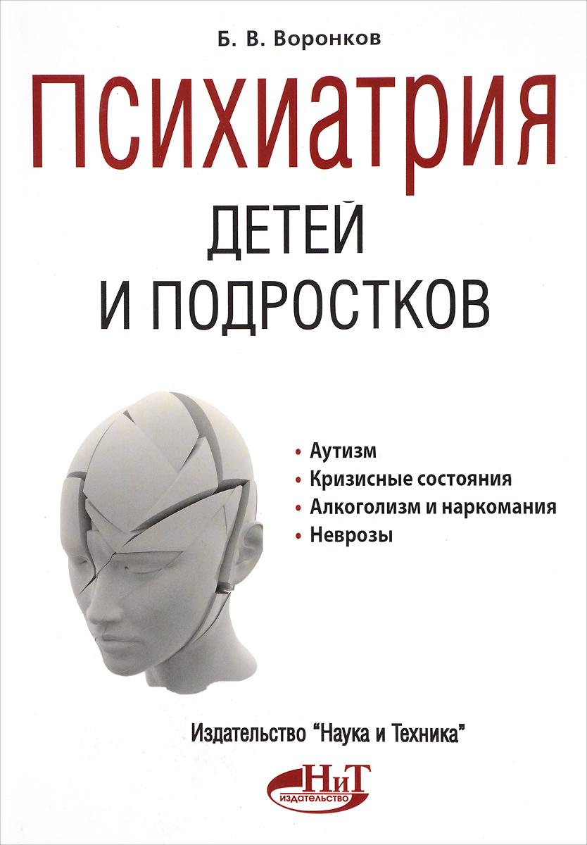 Б. В. Воронков Психиатрия детей и подростков
