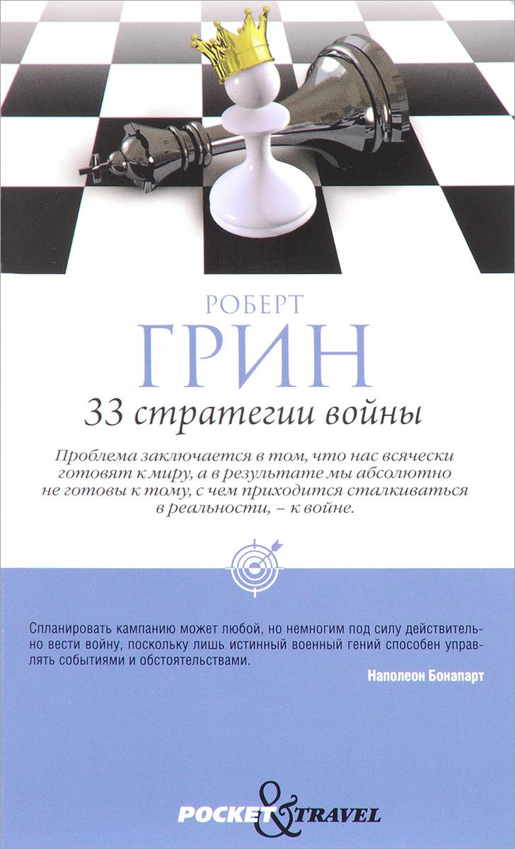 Книга 33 стратегии войны. Роберт Грин