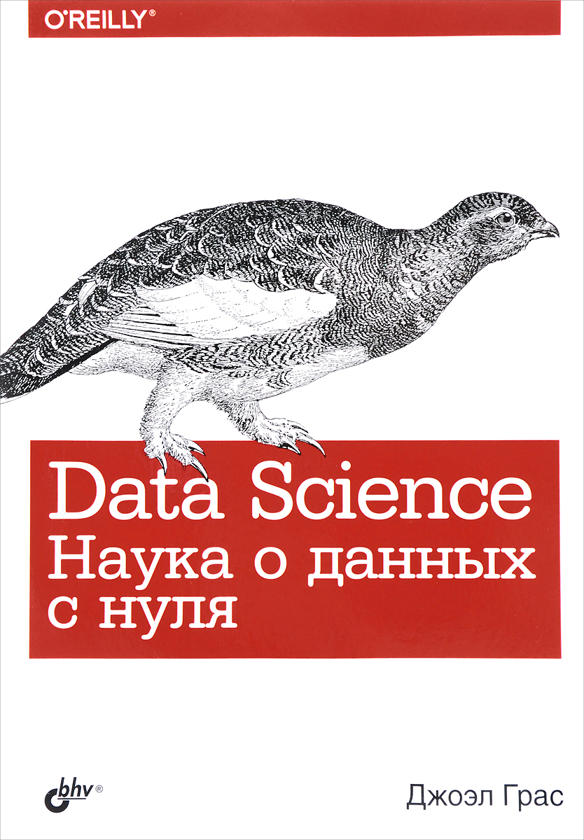 Фото - Джоэл Грас Data Science. Наука о данных с нуля о нил кэти шатт рэйчел data science инсайдерская информация для новичков включая язык r