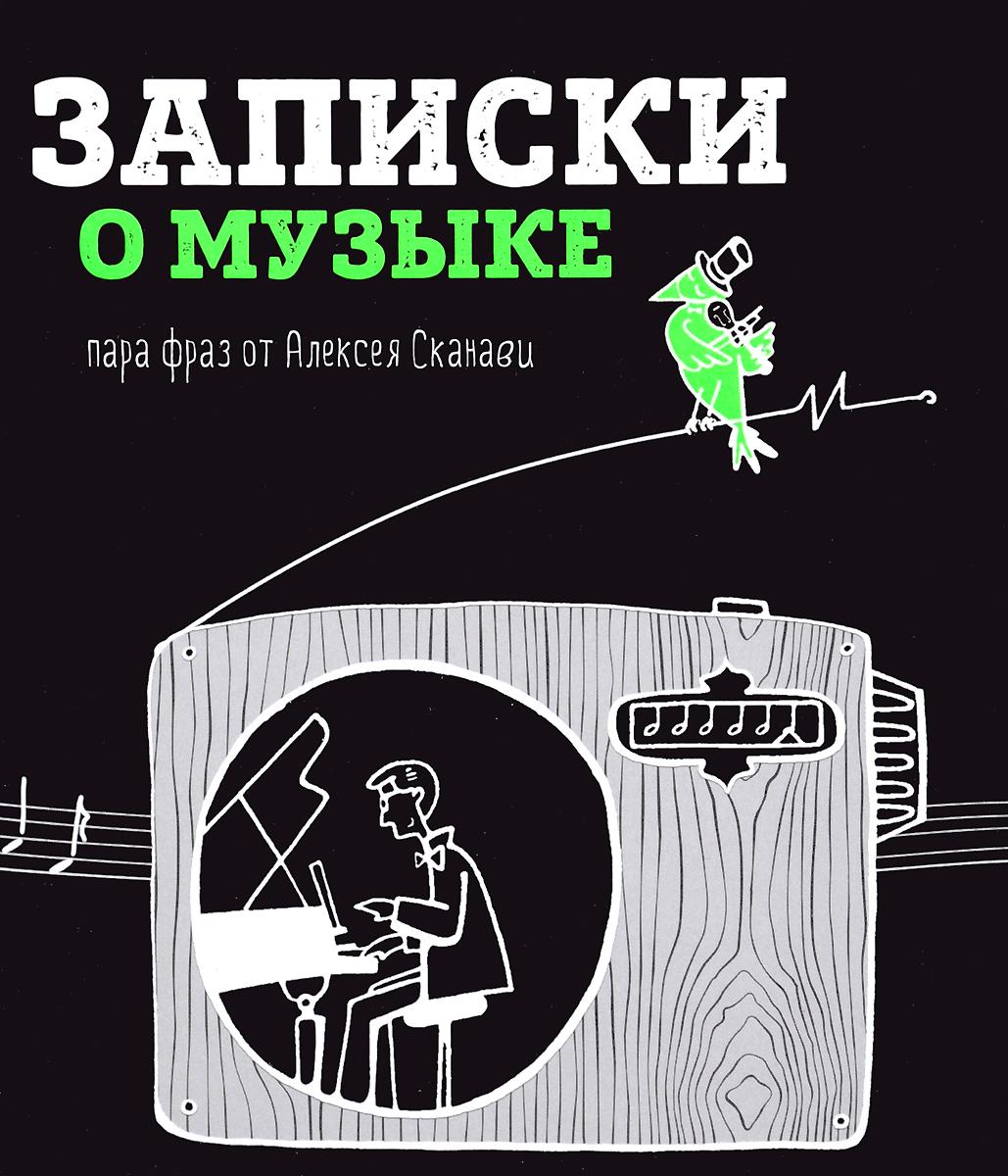 Алексей Сканави Записки о музыке. Пара фраз от Алексея Сканави