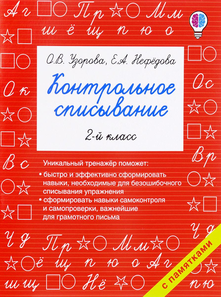 О. В. Узорова, Е. А. Нефедова Контрольное списывание. 2 класс
