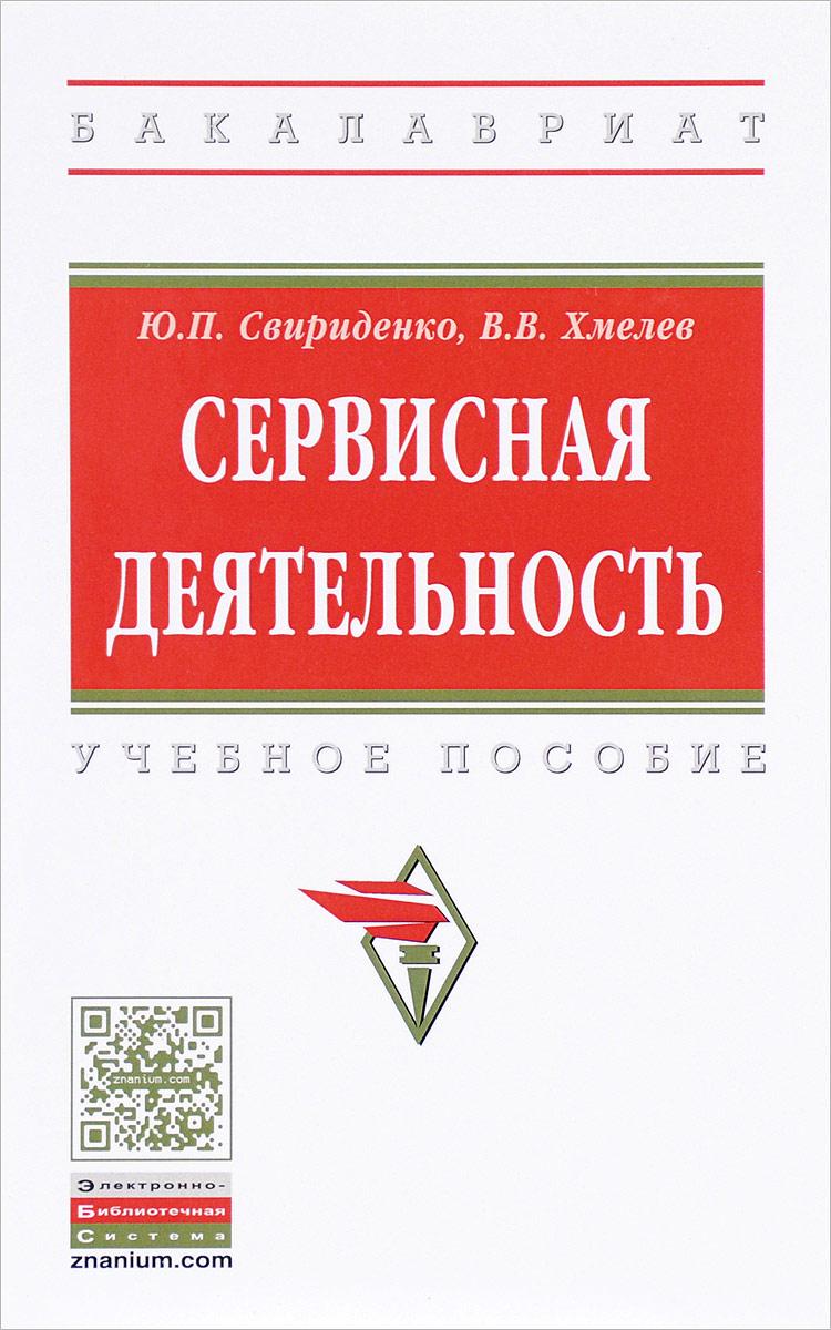 Ю. П. Свириденко, В. В. Хмелев Сервисная деятельность. Учебное пособие