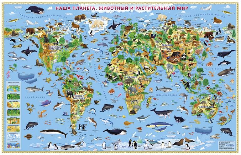 Наша планета. Растительный и животный мир. Карта