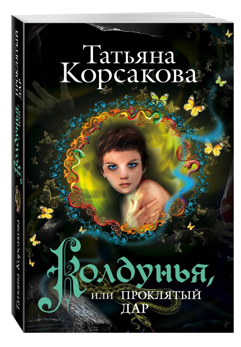 Татьяна Корсакова Колдунья, или Проклятый дар славина татьяна черный дар колдун поневоле
