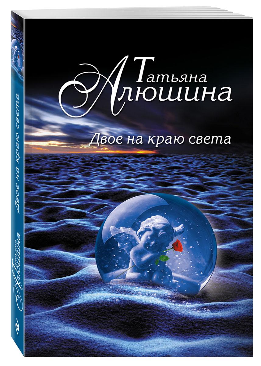 Татьяна Алюшина Двое на краю света