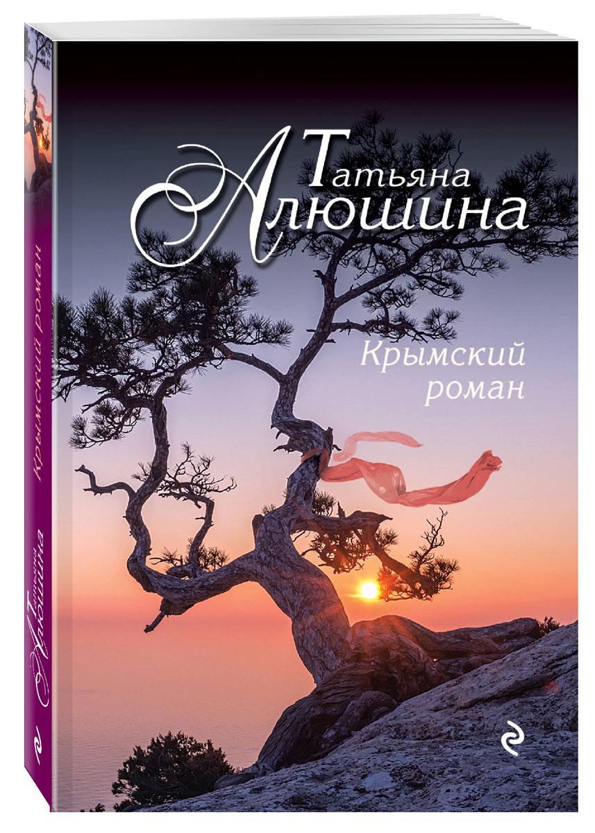 Татьяна Алюшина Крымский роман