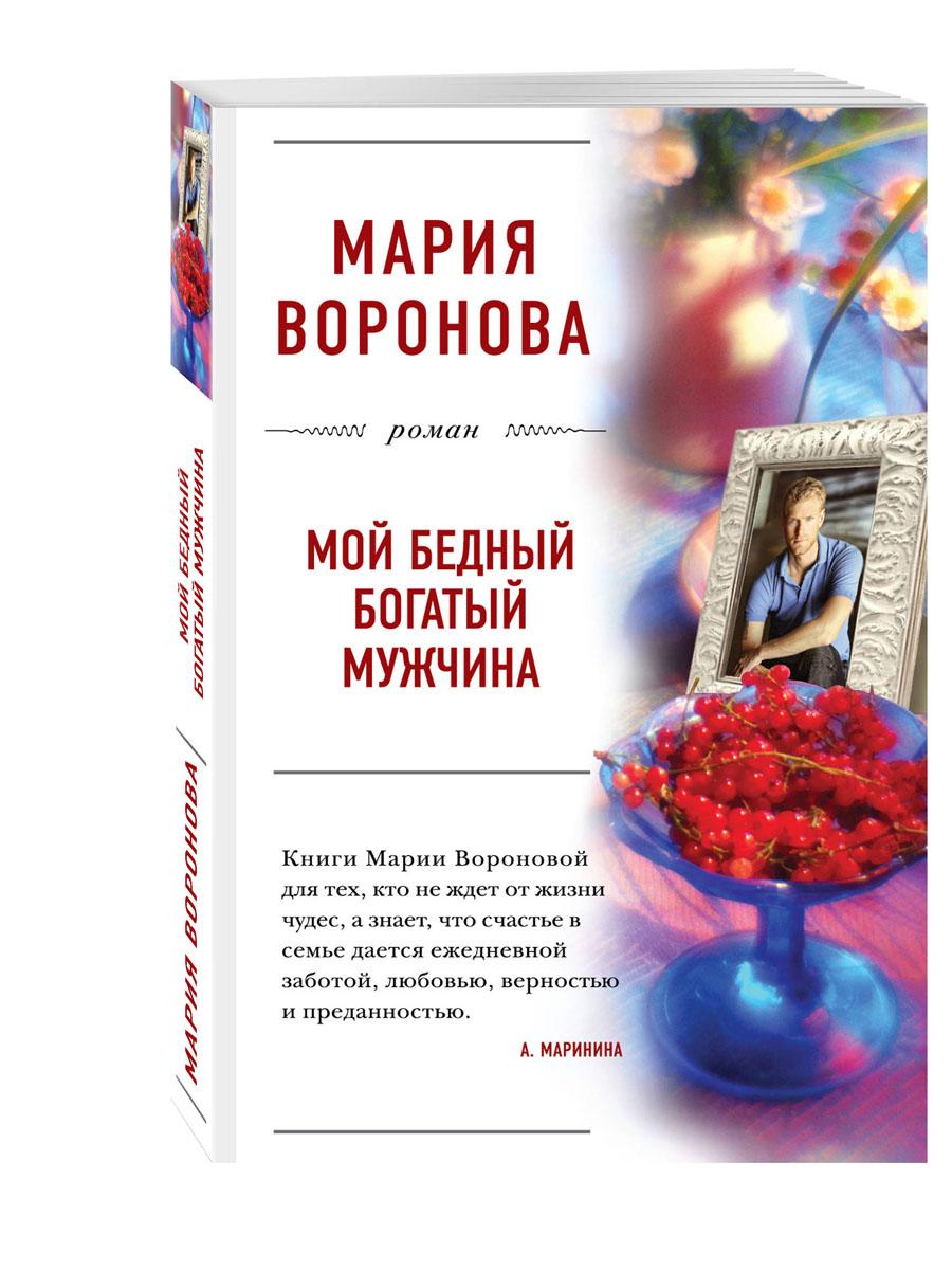 Мария Воронова Мой бедный богатый мужчина цена