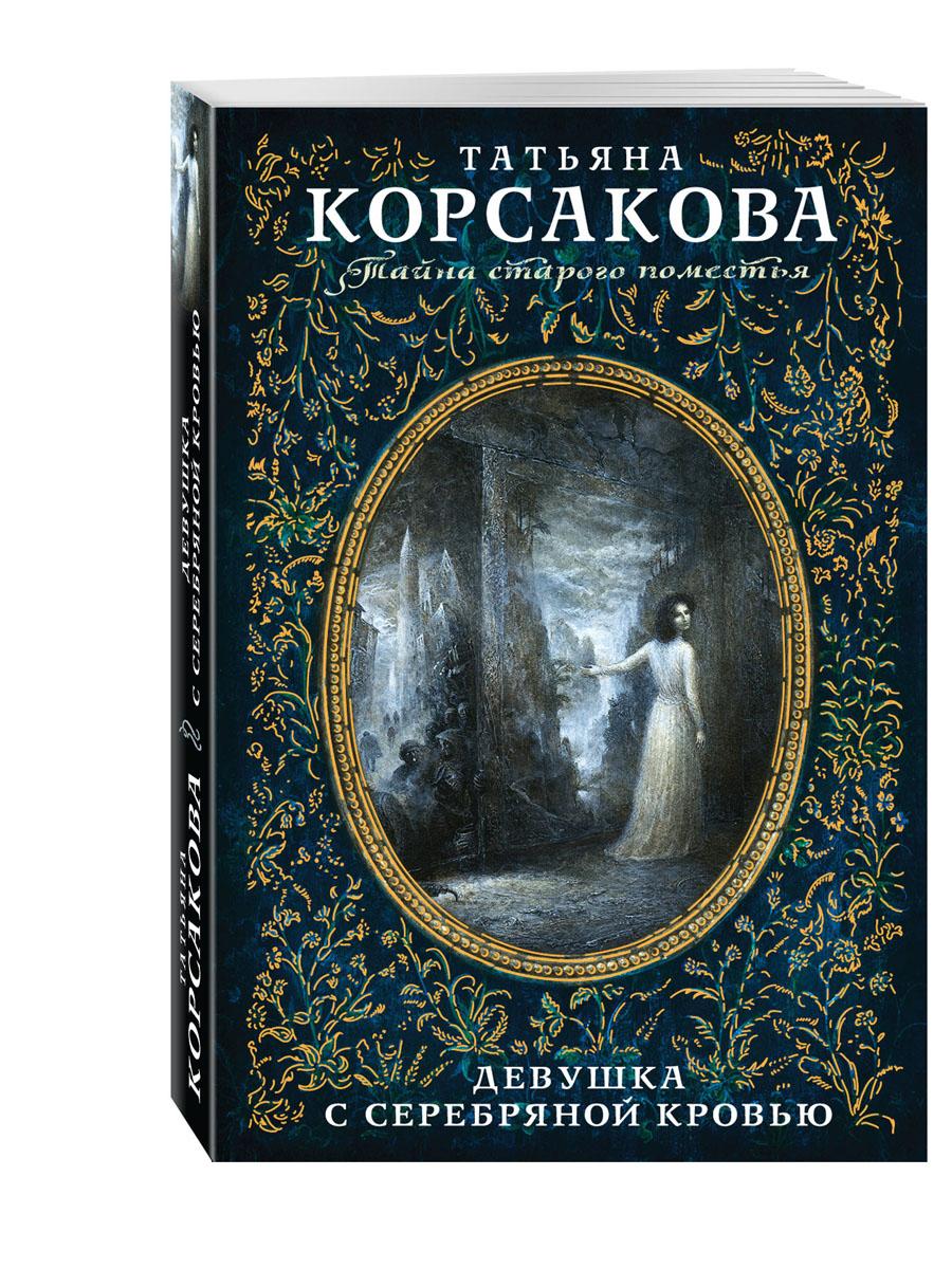 Татьяна Корсакова Девушка с серебряной кровью