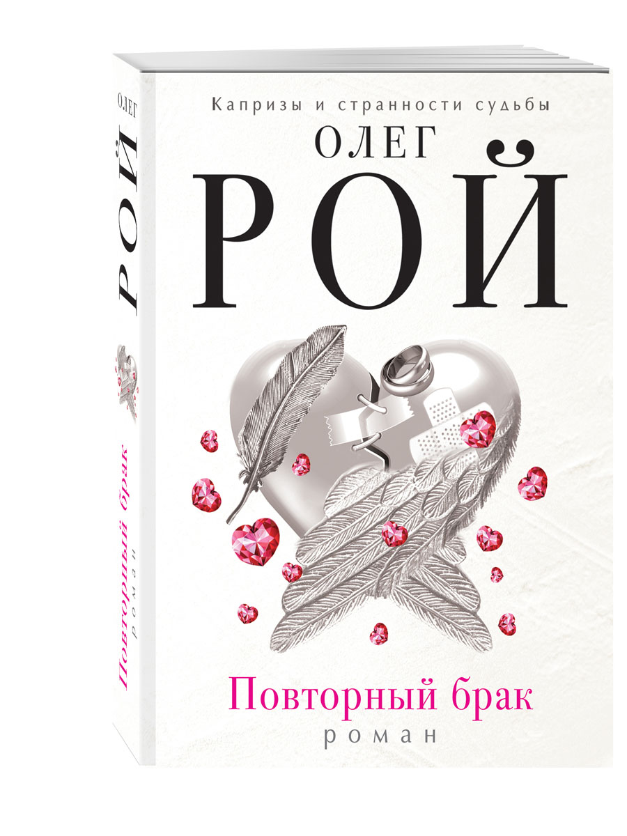 Олег Рой Повторный брак