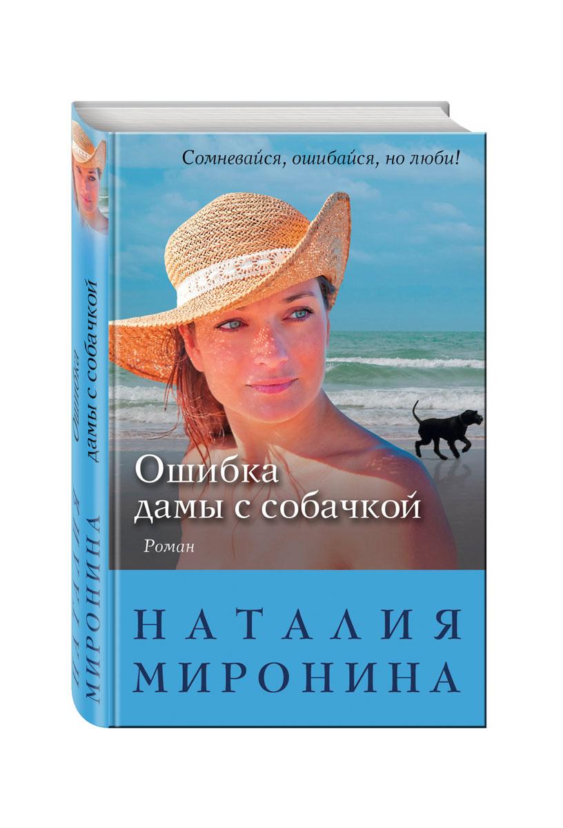 Миронина Наталия Ошибка дамы с собачкой