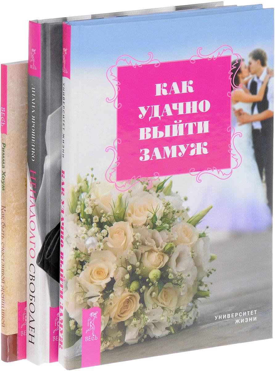 Диана Ярошенко, Римма Хоум Ненадолго свободен. Как быть счастливой женщиной. Как удачно выйти замуж (комплект из 3 книг) диана ярошенко ненадолго свободен как забрать последнего мистера совершенство себе