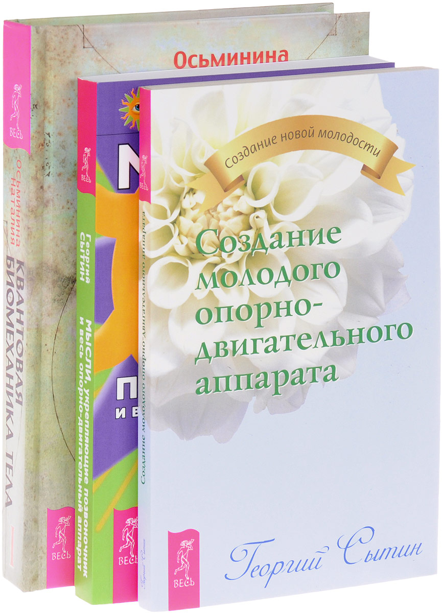 Наталия Осьминина, Георгий Сытин Квантовая биомеханика тела. Мысли, укрепляющие позвоночник. Создание молодого опорно-двигательного аппарата (комплект из 3 книг)