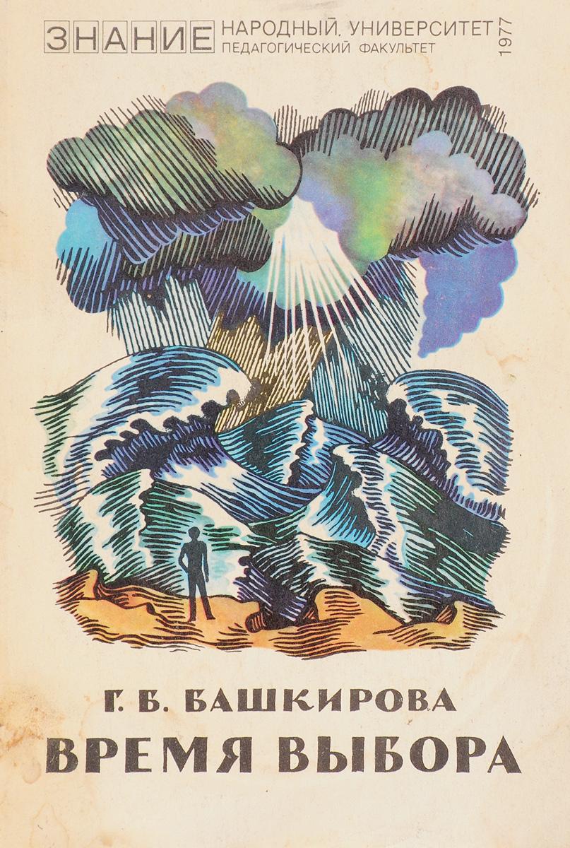 Г.Б.Башкирова Время выбора