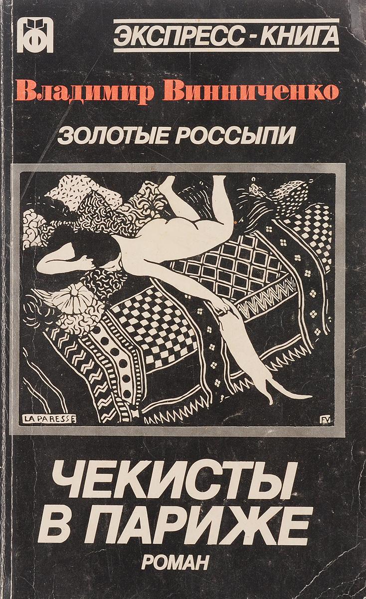 Винниченко В Золотые россыпи. Чекисты в Париже